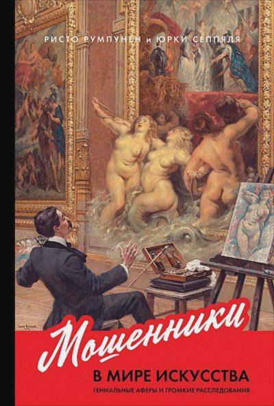 iskusstvo - Мошенники в мире искусства. Гениальные аферы и громкие расследования -