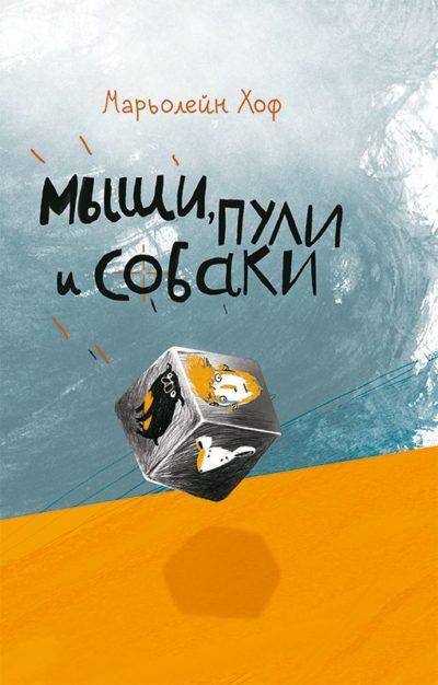 detskaya-hudozhestvennaya-literatura - Мыши, пули и собаки -