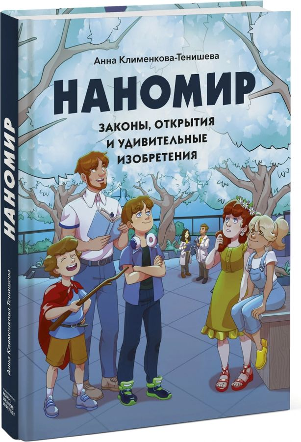 komiksy - Наномир: законы, открытия и удивительные изобретения -