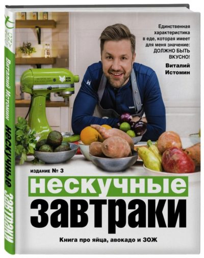 kulinarnoe-iskusstvo - Нескучные завтраки -