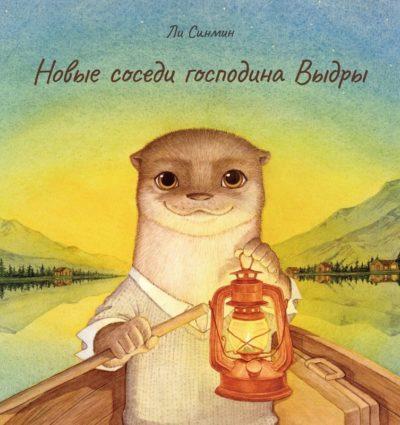 picture-books - Новые соседи господина Выдры -