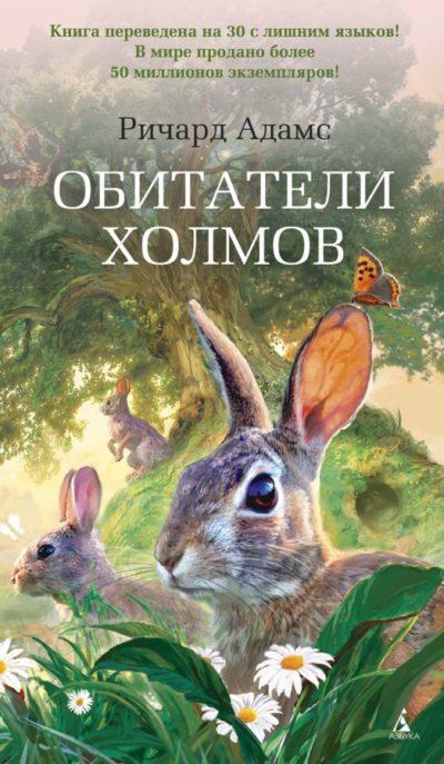 detskaya-klassika - Обитатели холмов -