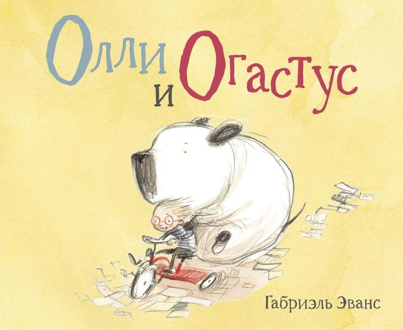 picture-books - Олли и Огастус -