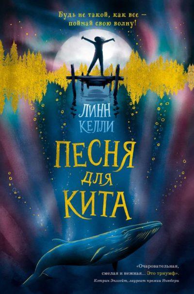 detskaya-hudozhestvennaya-literatura - Песня для кита -