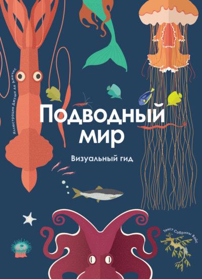 detskij-non-fikshn - Подводный мир. Визуальный гид -