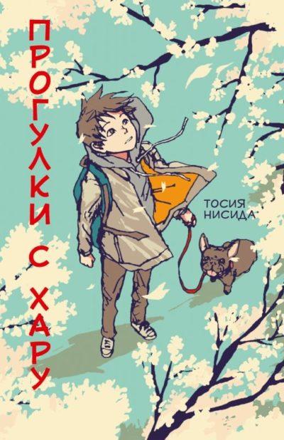 detskaya-hudozhestvennaya-literatura - Прогулки с Хару -