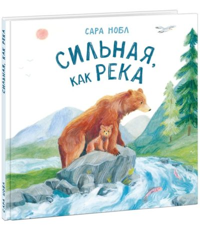 picture-books - Сильная, как река -