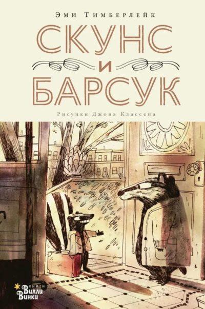 detskaya-hudozhestvennaya-literatura - Скунс и Барсук -