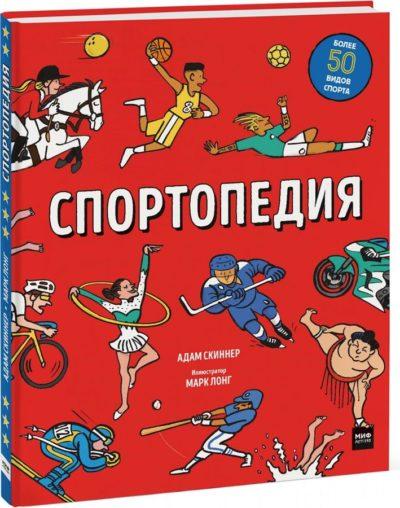 detskij-non-fikshn - Спортопедия -