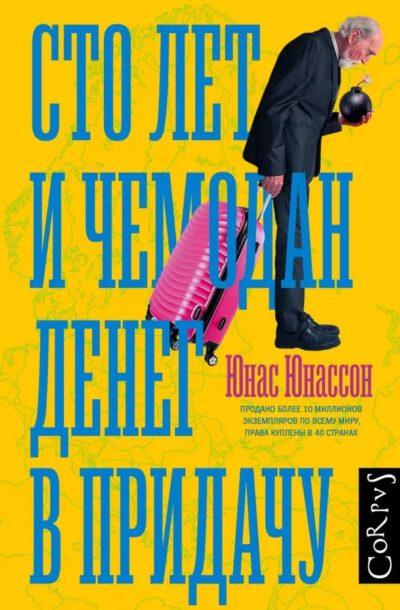 sovremennaya-proza - Сто лет и чемодан денег в придачу -