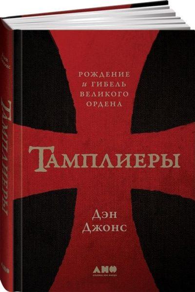 iskusstvo - Тамплиеры. Рождение и гибель великого ордена -