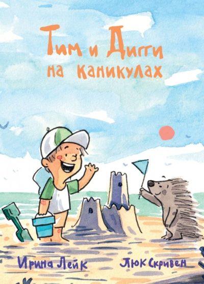 detskaya-hudozhestvennaya-literatura - Тим и Дигги на каникулах -