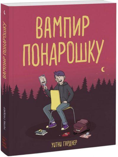 komiksy - Вампир понарошку -