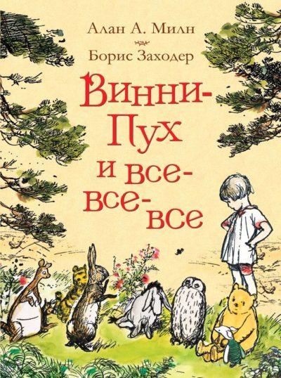detskaya-klassika - Винни-Пух и все-все-все -