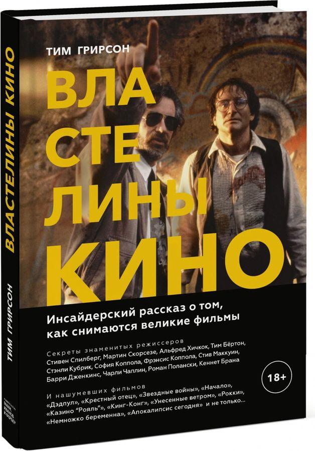 iskusstvo - Властелины кино. Инсайдерский рассказ о том, как снимаются великие фильмы -