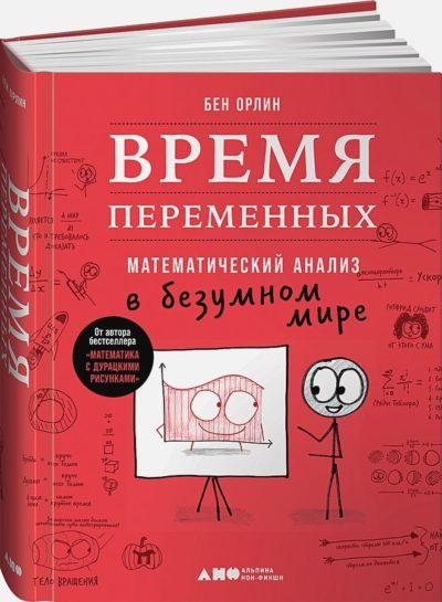 nauchno-populyarnaya-literatura - Время переменных. Математический анализ в безумном мире -
