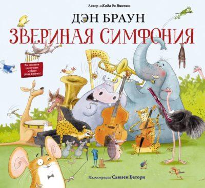 detskaya-hudozhestvennaya-literatura - Звериная симфония -
