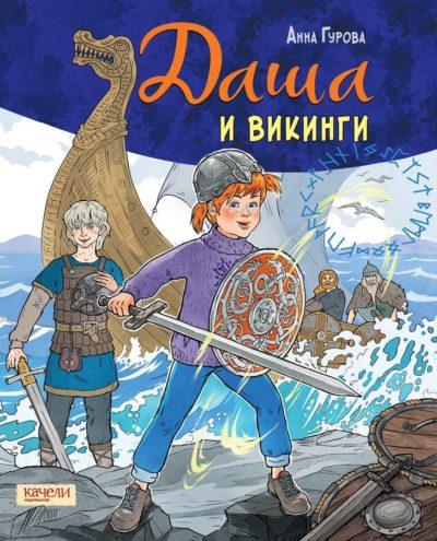 detskaya-hudozhestvennaya-literatura - Даша и викинги -