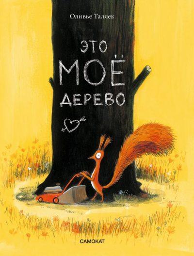 picture-books - Это мое дерево -