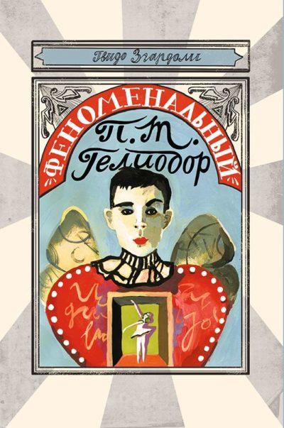 detskaya-hudozhestvennaya-literatura - Феноменальный П. Т. Гелиодор -