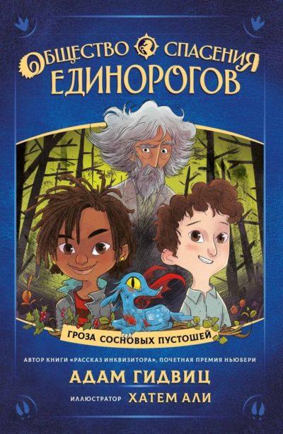 detskaya-hudozhestvennaya-literatura - Общество спасения единорогов. Гроза Сосновых Пустошей -