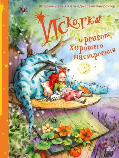 detskaya-hudozhestvennaya-literatura - Искорка и рецепт хорошего настроения -