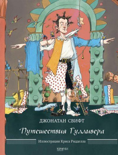 detskaya-klassika - Путешествия Гулливера -