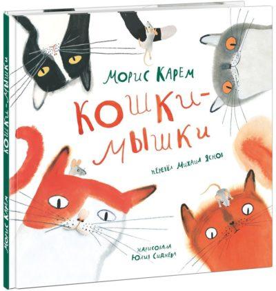 detskaya-hudozhestvennaya-literatura - Кошки-Мышки -