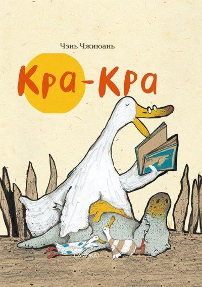 picture-books - Кра-Кра -