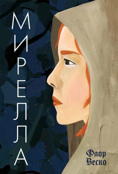 detskaya-hudozhestvennaya-literatura - Мирелла -