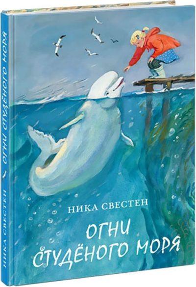 knigi-dlya-podrostkov - Огни Студёного моря -