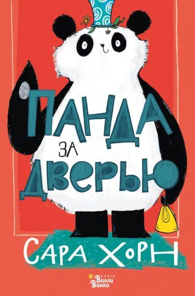 detskaya-hudozhestvennaya-literatura - Панда за дверью -