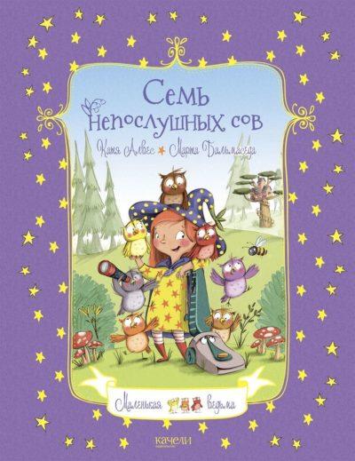 detskaya-hudozhestvennaya-literatura - Семь непослушных сов -