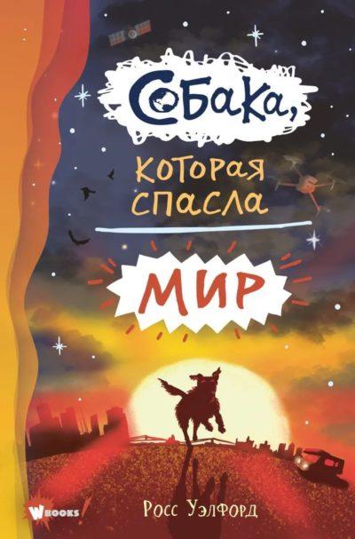 knigi-dlya-podrostkov - Собака, которая спасла мир -