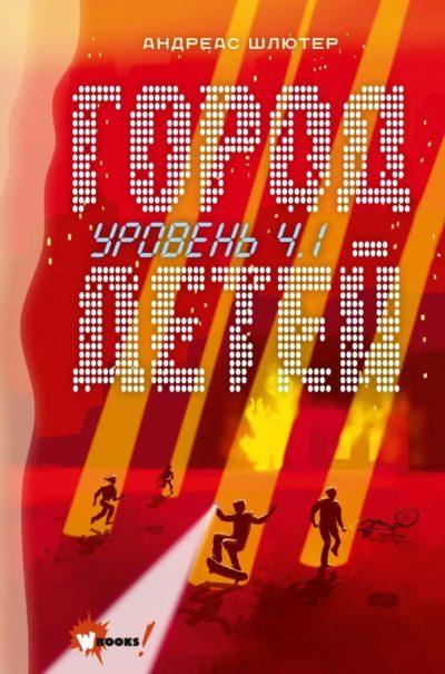 knigi-dlya-podrostkov - Уровень 4.1. Город детей -