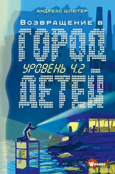 knigi-dlya-podrostkov - Уровень 4.2. Возвращение в Город детей -