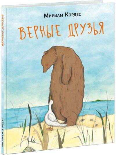picture-books - Верные друзья -