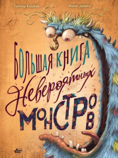 detskaya-hudozhestvennaya-literatura - Большая книга невероятных монстров -