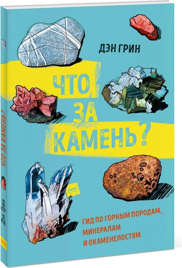 detskij-non-fikshn - Что за камень? Гид по горным породам, минералам и окаменелостям -