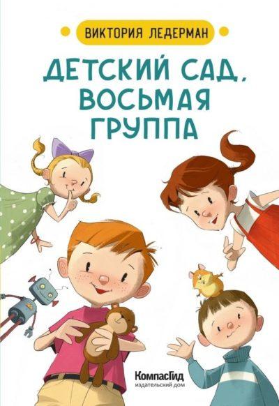 detskaya-hudozhestvennaya-literatura - Детский сад, восьмая группа. Стихи -
