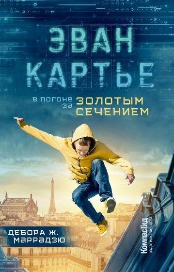 knigi-dlya-podrostkov - Эван Картье. В погоне за золотым сечением -
