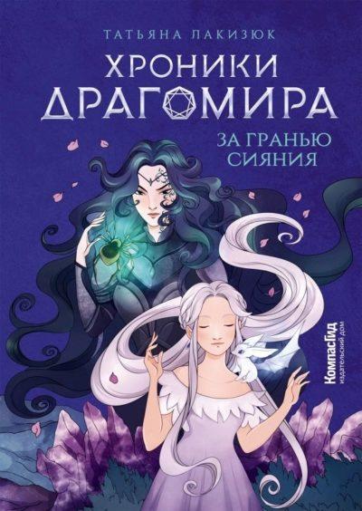 knigi-dlya-podrostkov - Хроники Драгомира. Книга 1. За гранью сияния -