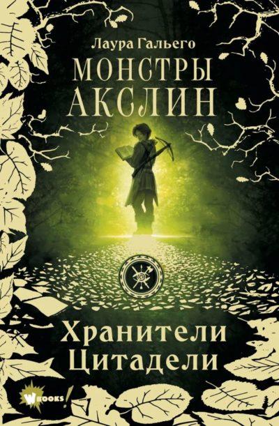 knigi-dlya-podrostkov - Монстры Акслин -