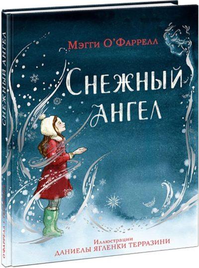 detskaya-hudozhestvennaya-literatura - Снежный ангел -