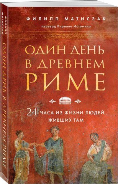 iskusstvo - Один день в Древнем Риме. 24 часа из жизни людей, живших там -