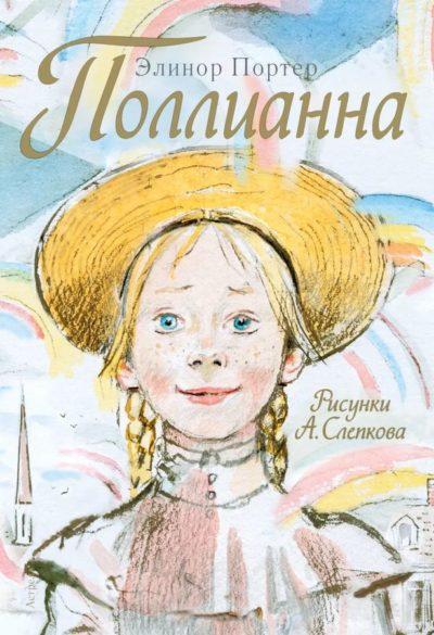 detskaya-klassika - Поллианна -