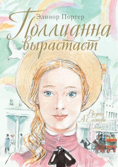 detskaya-klassika - Поллианна вырастает -