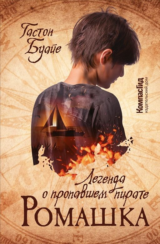 detskaya-hudozhestvennaya-literatura - Ромашка. Легенда о пропавшем пирате -
