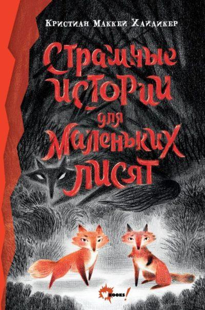 detskaya-hudozhestvennaya-literatura - Страшные истории для маленьких лисят -