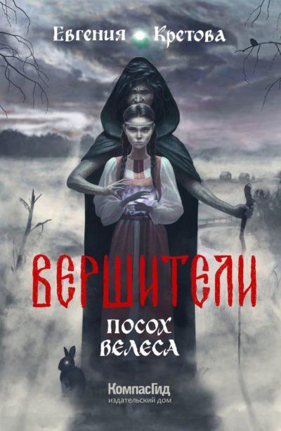 knigi-dlya-podrostkov - Вершители. Книга 1. Посох Велеса -